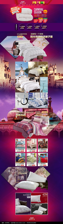 梦幻紫色淘宝家纺家具店铺首页图片