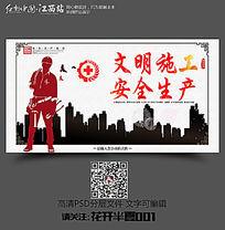 中国风安全生产展板设计模板