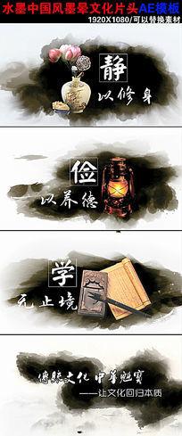 中国风滴墨文化艺术学校党政片头ae模板