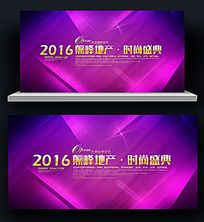 紫色梦幻展会活动背景板展板