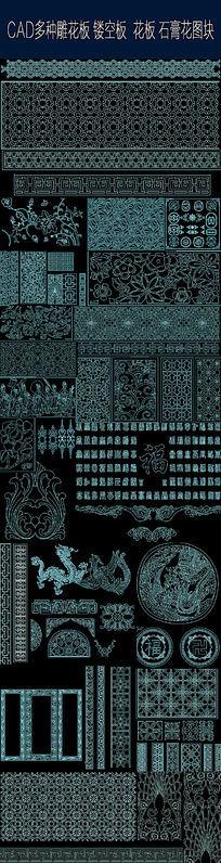 CAD镂空板 雕花板 花板CAD  石膏花 雕花