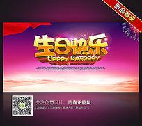 炫彩创意生日快乐海报设计
