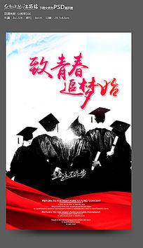 创意毕业季海报设计模板
