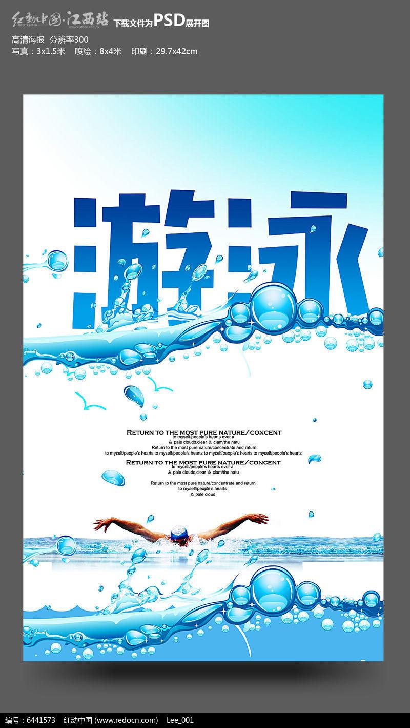 创意精美游泳馆海报设计模板图片