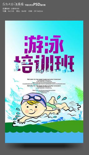 创意游泳培训班海报设计模板