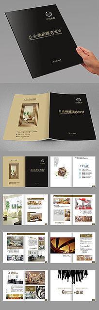 大气企业画册版式设计