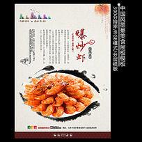 大气水墨餐饮菜品大虾广告海报psd模板下载
