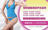 减肥广告海报