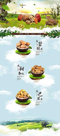坚果零食专题页专题淘宝天猫京东首页模板