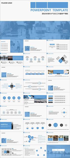 蓝色动态简约大气会议工作通用PPT模板