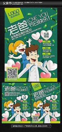 清新卡通父女父亲节商场海报