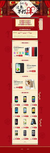 淘宝天猫春节过年不打烊专题页模板