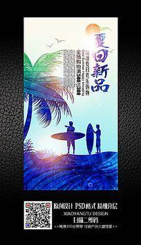夏日新品活动促销海报设计