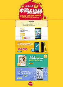 中秋节专题秒杀活动页面