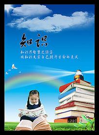 校园文化展板海报设计之知识
