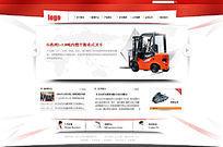 重工业企业网站PSD模板