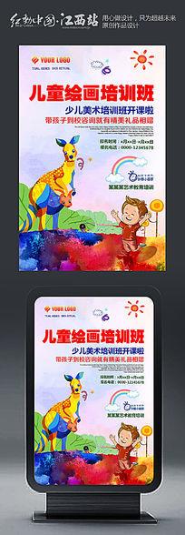 炫彩时尚儿童美术海报设计