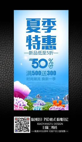 潮流时尚夏日特惠促销海报设计