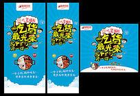 创意火锅店吃货活动海报设计