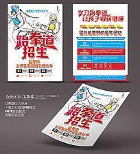 创意跆拳道招生宣传单设计