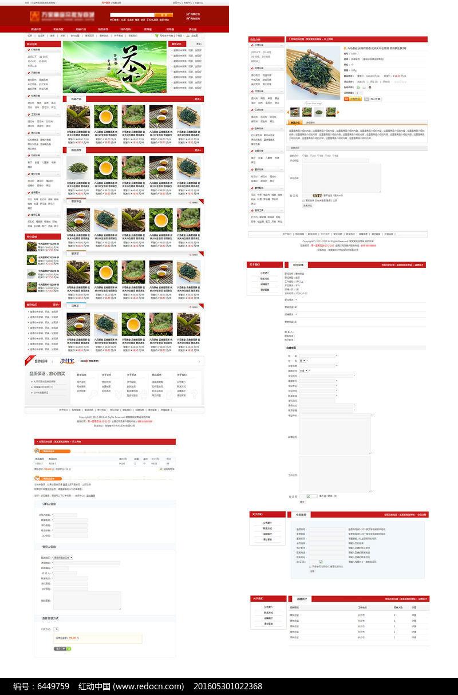 购物商城html网站源码图片