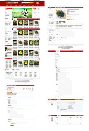 购物商城网页模板
