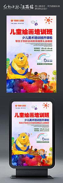时尚水彩画儿童美术海报模板设计