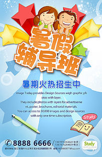 暑期学习班招生宣传海报