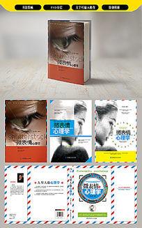 微表情心理学图书封面排版
