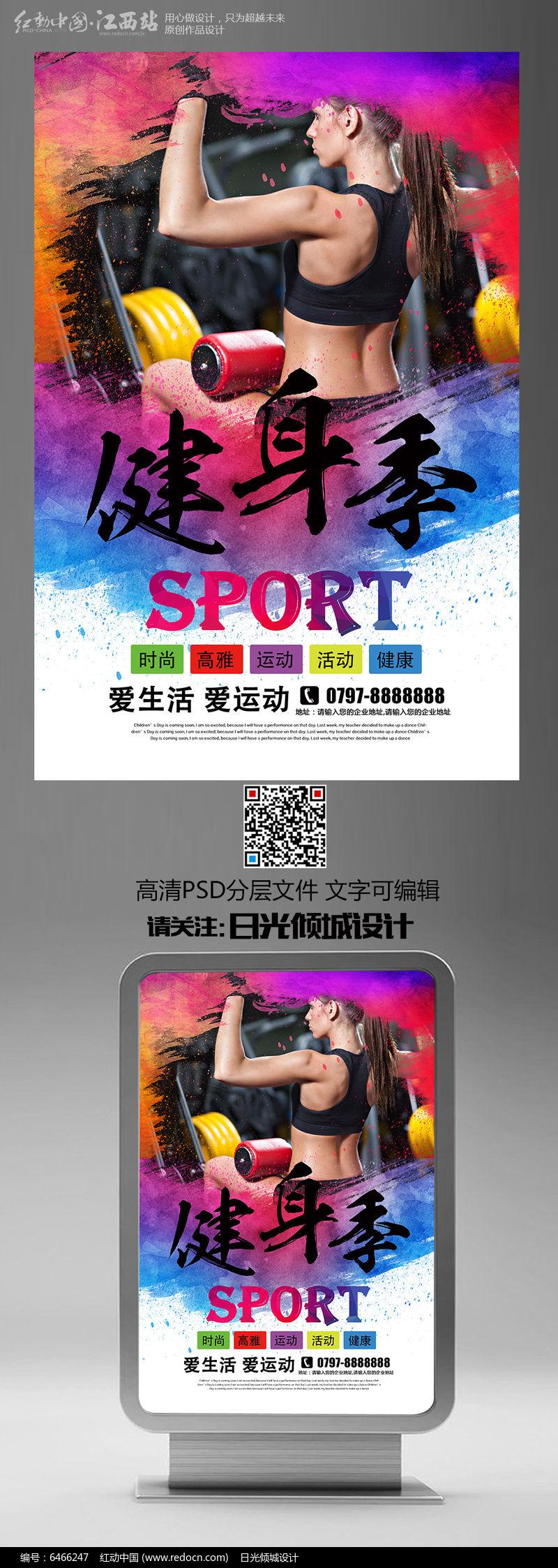 时尚健身海报设计模板图片