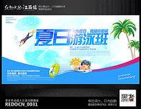 水彩创意夏日游泳培训班宣传海报设计