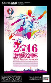 炫彩创意2016欧洲杯宣传海报设计