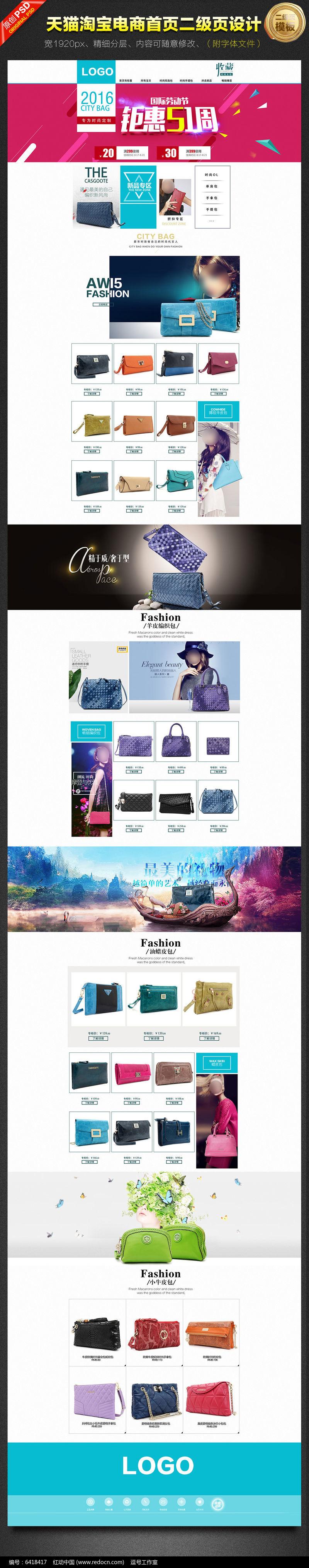 51简约清新时尚海报店招女包首页二级页模板图片