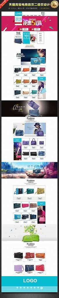 51简约清新时尚海报店招女包首页二级页模板
