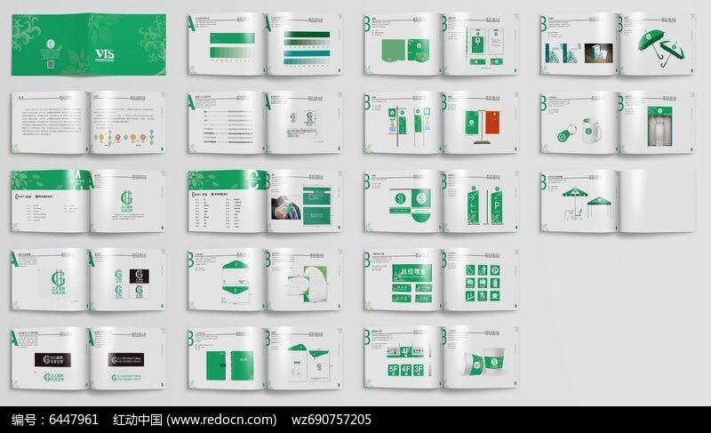 企业vi手册设计模板图片