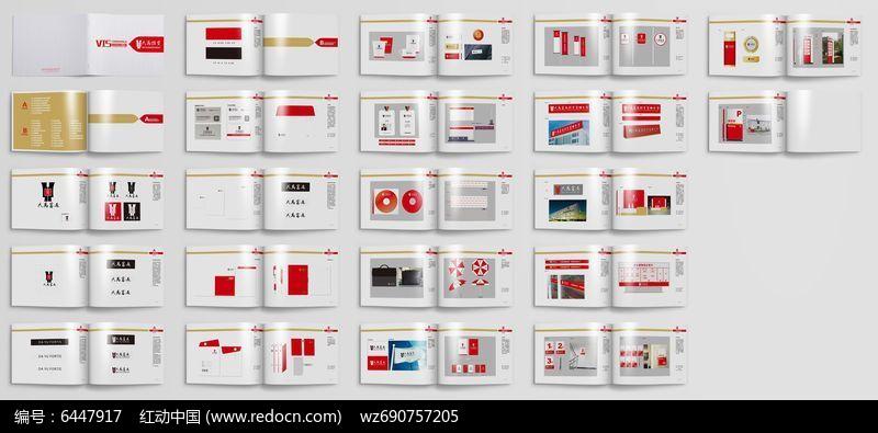 投资公司全套vi手册设计图片