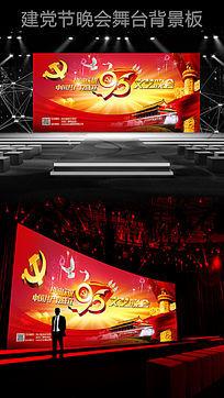 2016纪念七一建党节95周年文艺晚会舞台背景板设计