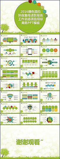 2016绿色简约环保宣传述职报告工作总结项目招标商务ppt模板