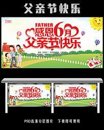 父亲节海报展板促销宣传