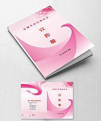 计划生育教育知识宣传手册封面