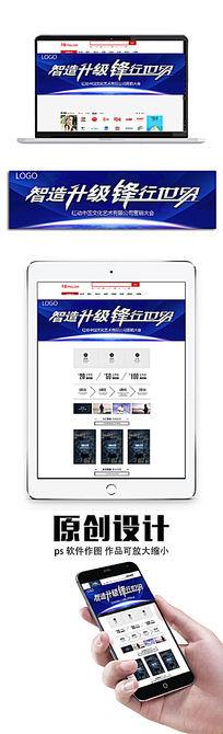 蓝色科技背景banner