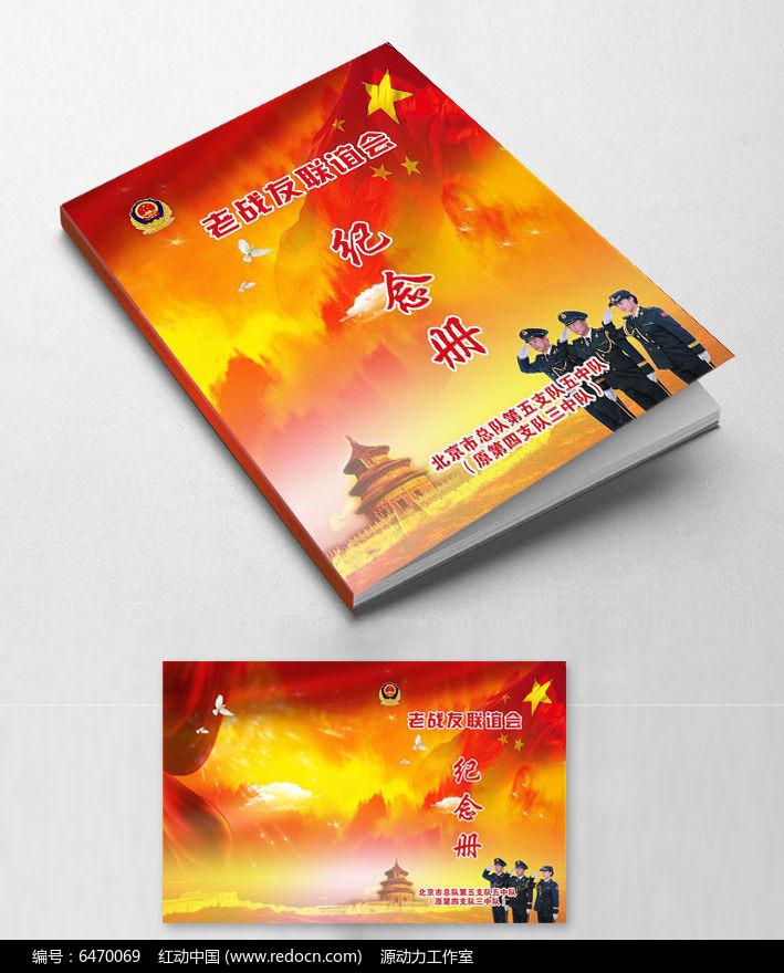 老战友联谊会聚会纪念册封面设计