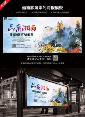 品质湘西创意旅游海报设计PSD分层