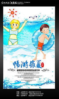 清凉畅游盛夏游泳海报模板