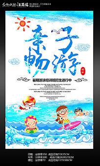 亲子畅游游泳海报模板