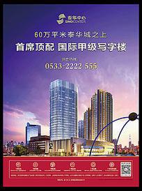 商业地产房地产广告宣传海报AI模板下载
