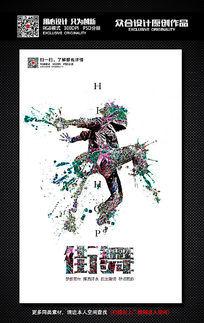 时尚简约创意街舞招生海报设计