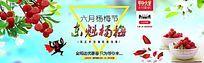 天猫618杨梅节大促海报