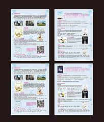 微商化妆品宣传单 DM单