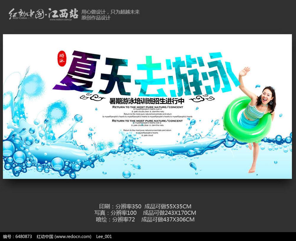 夏天去游泳海报设计模板图片